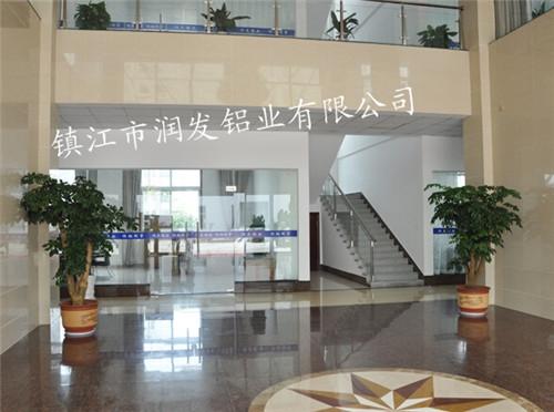 镇江市润发铝业有限公司