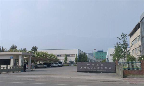 四川兰德高科技产业有限公司