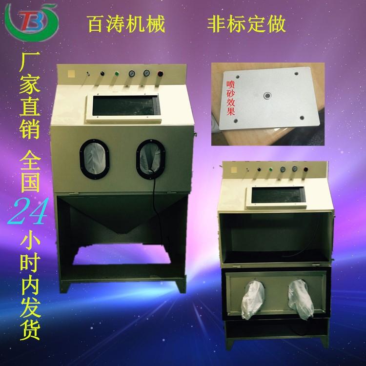 东莞市百涛自动化喷砂设备有限公司