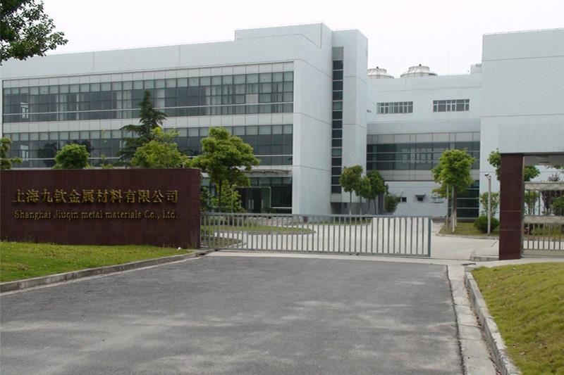 上海九钦金属材料有限公司