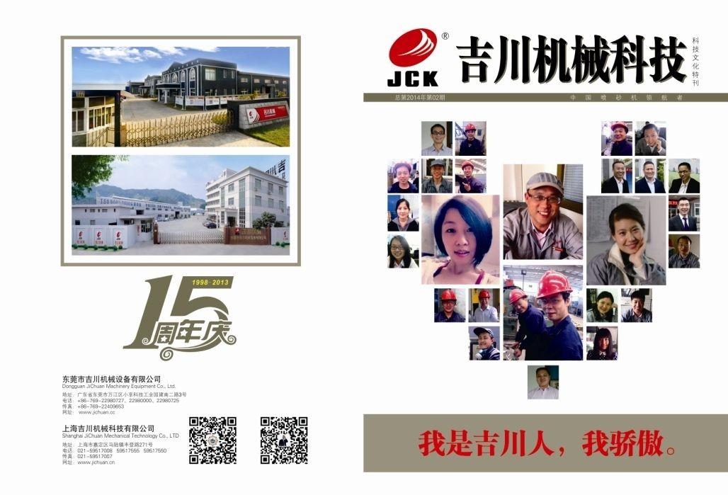 上海吉川机械科技有限公司