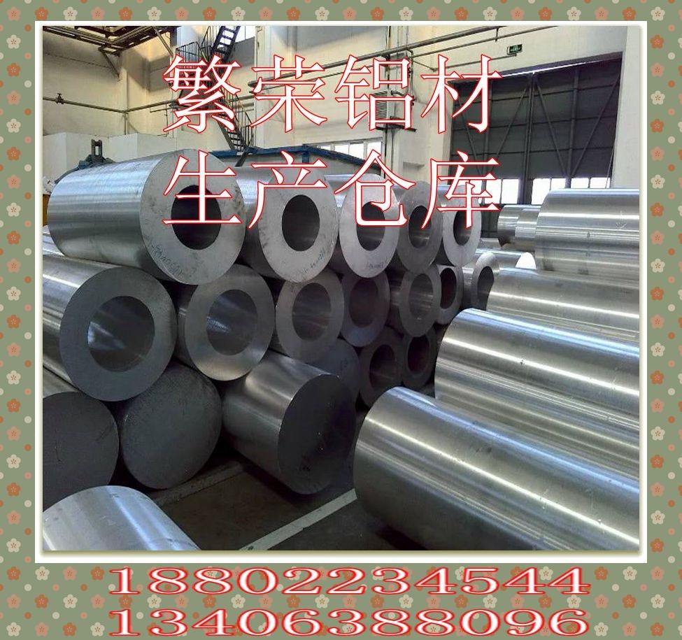 山东繁荣铝材有限公司