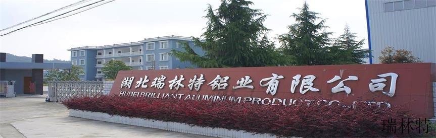湖北瑞林特铝业科技股份有限公司