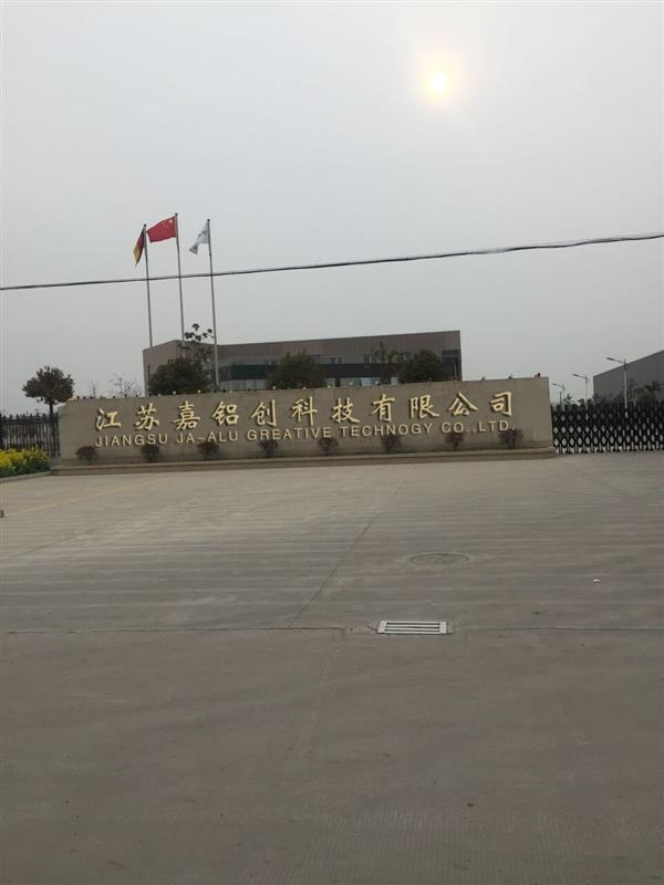 江苏嘉铝创科技有限公司