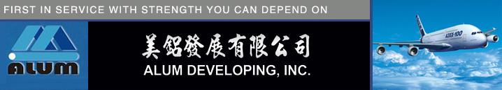 广州市美铝发展有限公司