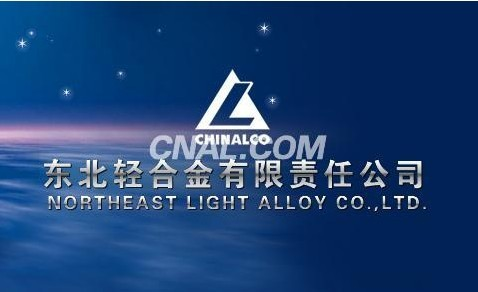 哈尔滨市东轻铝材经销有限公司