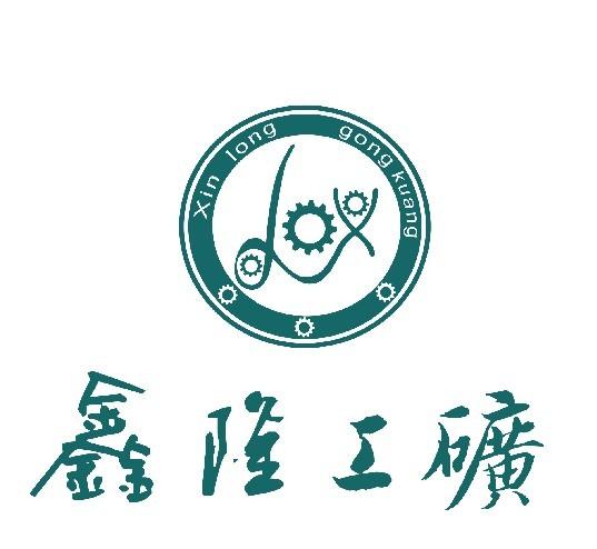 山东省济宁市市中区鑫隆工矿配件厂