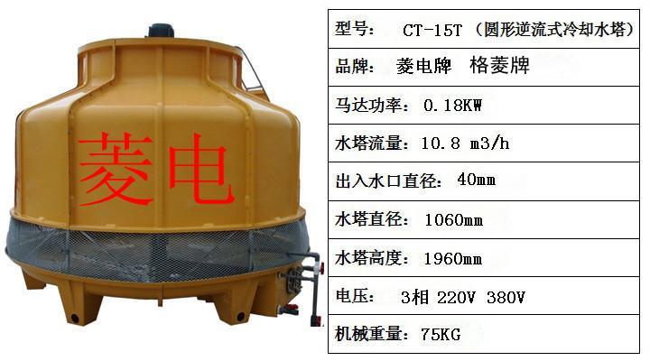 15t注塑机专用圆型冷却塔