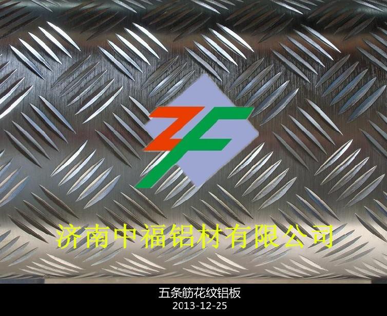 冷库车间防滑板五条筋花纹铝板