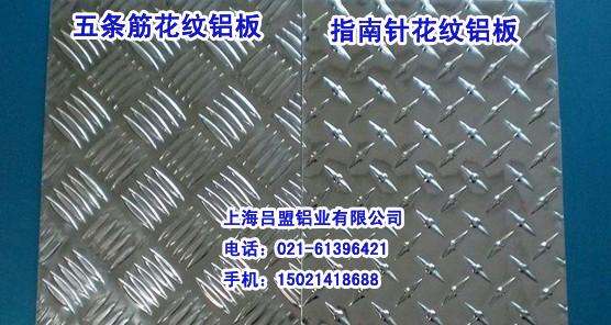 冷库地面用花纹铝板,防滑铝板