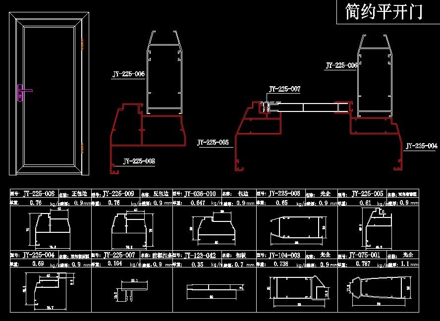 南海达成液压机退料控制电路图