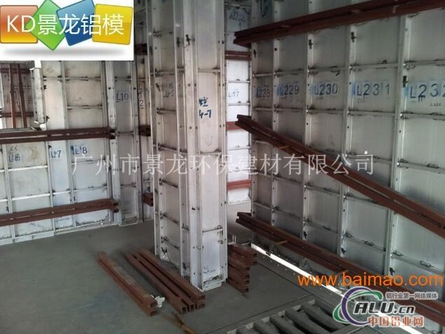 铝合金模板,建筑模板厂家