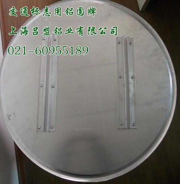 铝圆牌,三角形铝板,圆形铝板,各种铝标牌用基材,铝铆钉,铝滑槽,铝合金