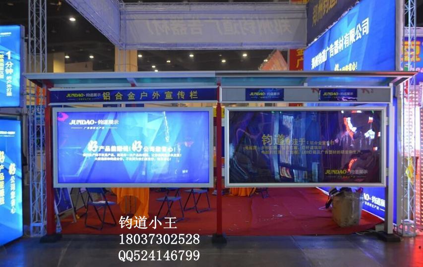"""郑州钧道商贸有限公司位于中国,郑州,是一家专业从事铝合金广告边框、开启式广告边框、展板式广告边框、海报框、铝合金边框灯箱、广告灯箱、电子灯箱、超薄水晶灯箱、LED荧光板、手写荧光板 LED灯条、LED球泡灯、LED射灯等电子产品、新型广告用品集设计研发、生产、销售及售后服务为一体的现代型经济实体。 公司自创立以来,一直秉承""""诚信经营,品质至上""""的经营理念,用服务与真诚来换取你的信任与支持,互惠双赢,共存发展。现拥有一批高素质的科技研发人员,公司决策层不断开阔新思路,与国内外众多知名"""