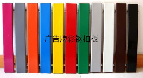广告牌彩钢扣板.jpg