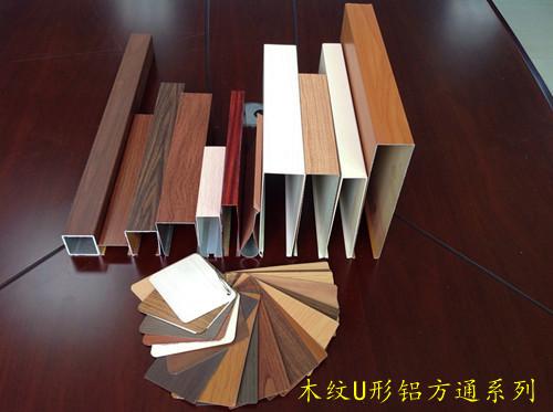 木纹铝方通.jpg