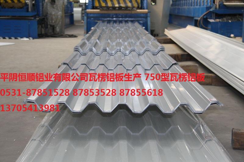 瓦楞铝板生产125-750型瓦楞铝板.jpg