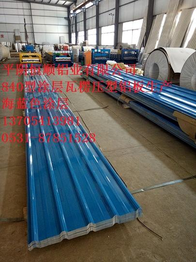 840型海蓝色涂层铝板.jpg