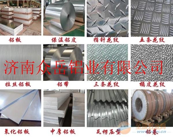 沈阳压花铝板-花纹铝板-中国铝业网