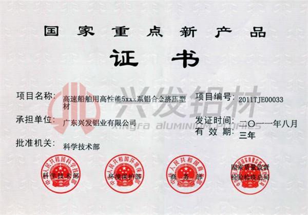 新产品证书.jpg