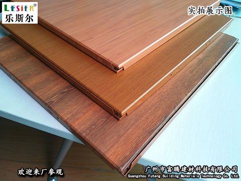木纹色铝扣板吊顶天花