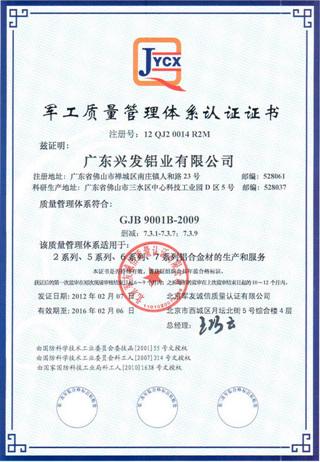 军工质量体系认证证书.jpg