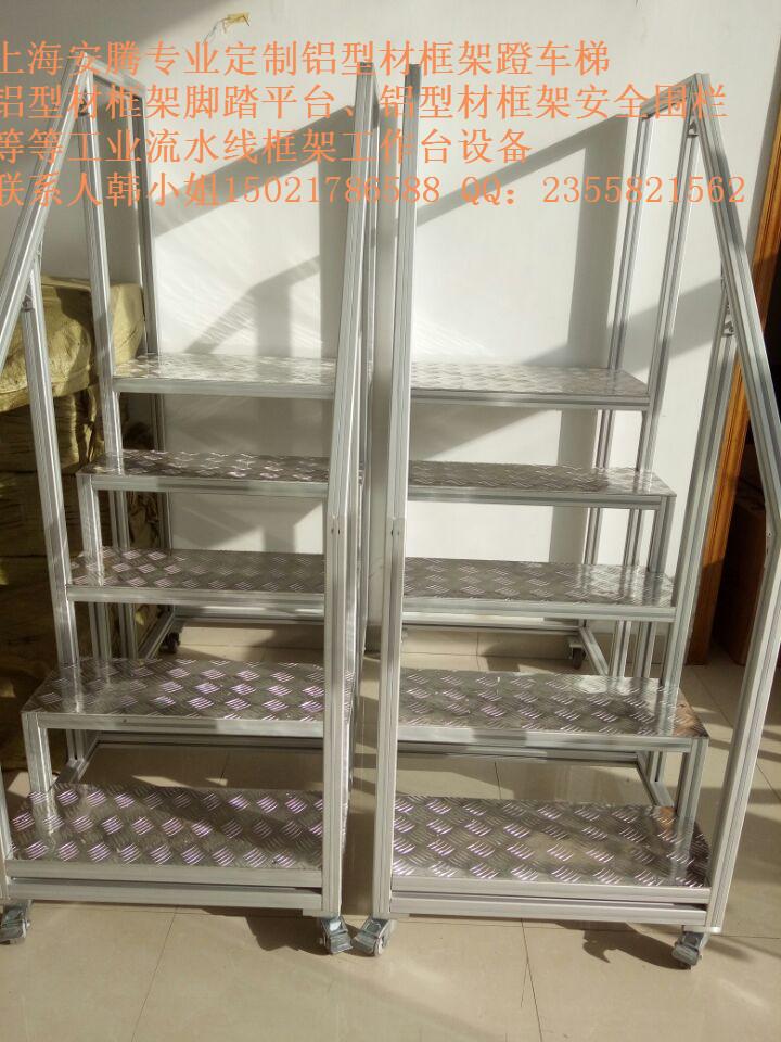 工业铝型材花纹铝板梯子脚踏台