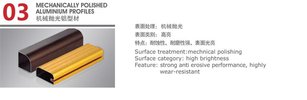 机械抛光铝型材.jpg
