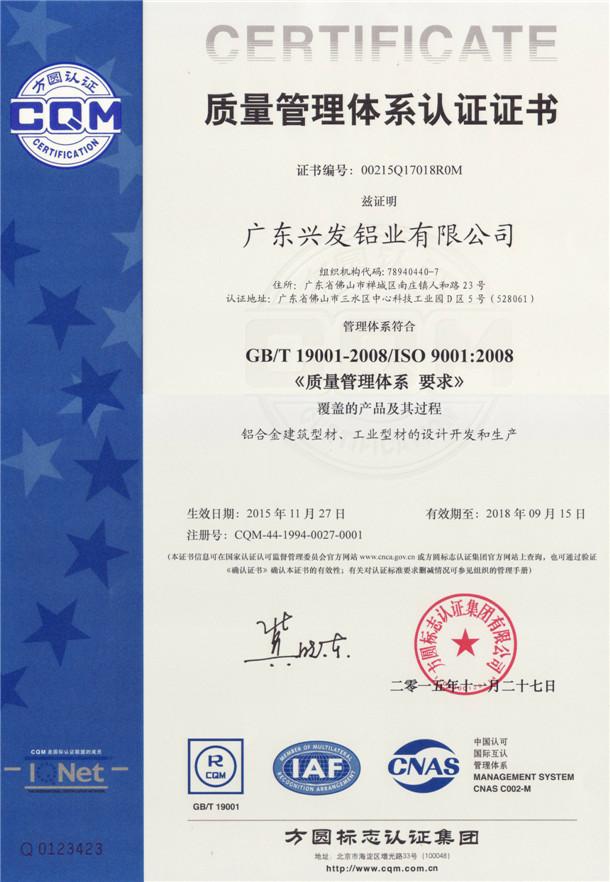 2015-2018年ISO900:2008《质量管理体系 要求》.jpg