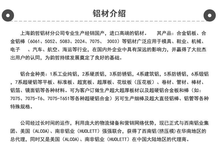 6463铝板6A02厂家【上海韵哲】浙江沪最大铝厂