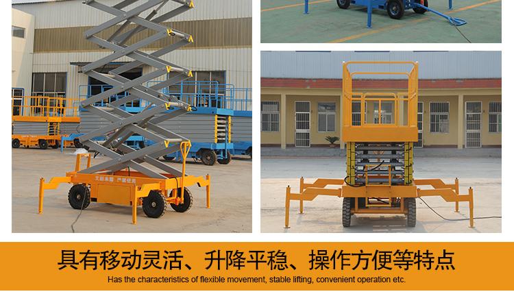 新疆10移动液压电动升降平台