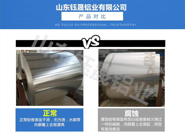 济南供应0.5mm防锈铝卷一米价格是多少