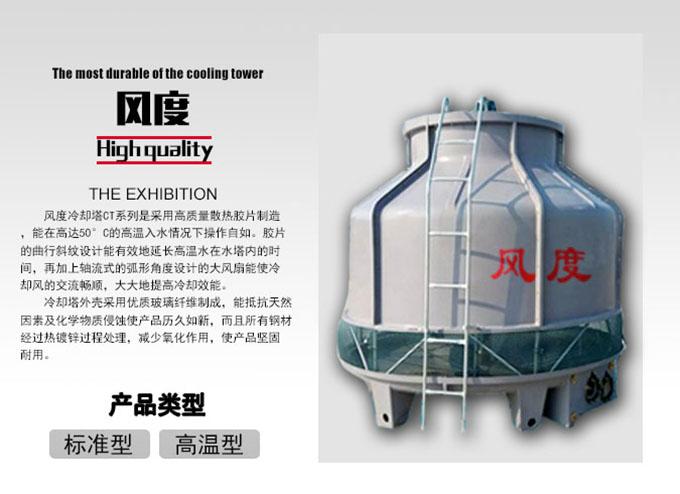 厂家直销(铝业)风度牌圆形逆流冷却塔