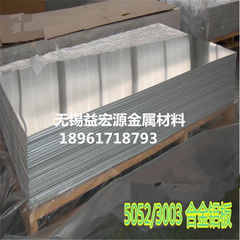清远5086中厚铝板一米报价批发零售