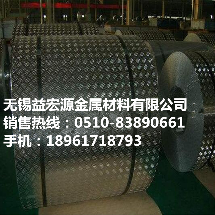 0.7mm保温铝卷每平方价格
