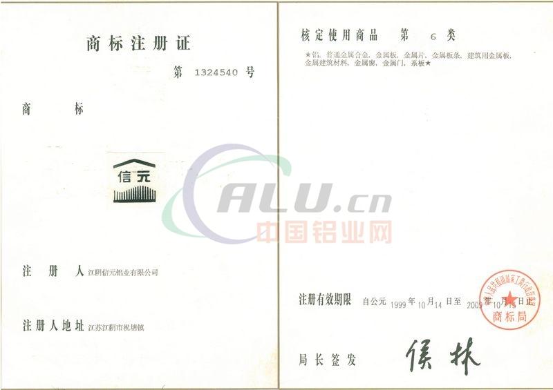 商标注册证副页