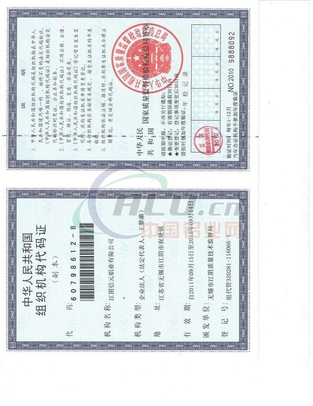 江阴信元铝业有限公司组织机构代码证副本