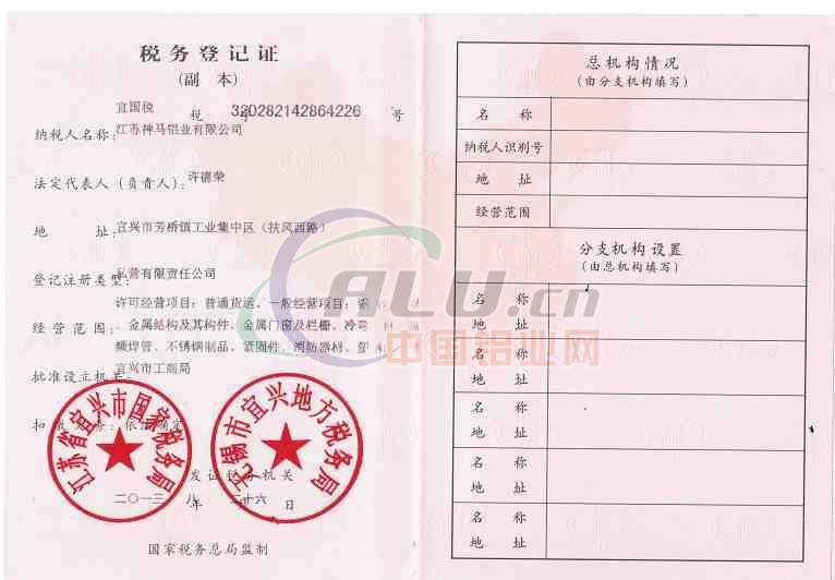 神马税务登记证