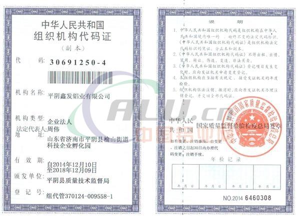 新公司组织机构代码证