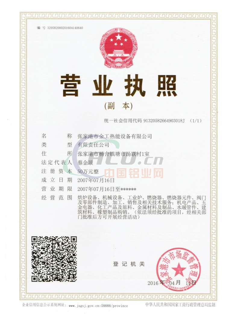 张家港市金工热能设备有限公司