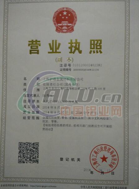 上海胪峰金属材料有限公司