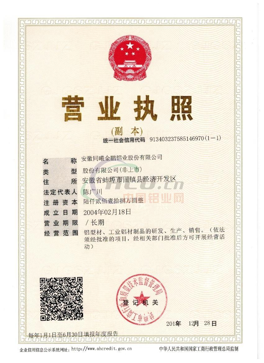 安徽同曦金鹏铝业股份有限公司