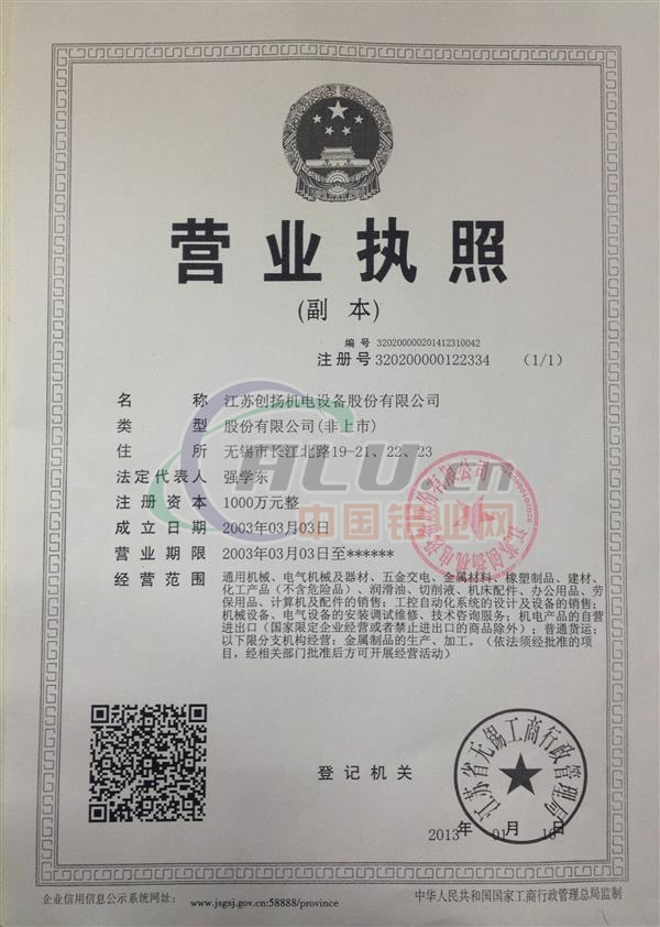 江苏创扬机电设备股份有限公司