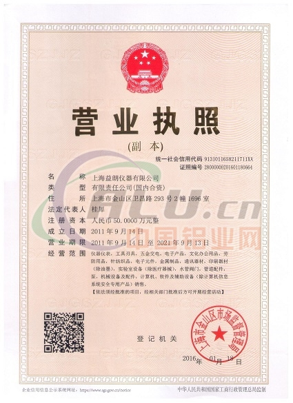 上海益朗仪器有限公司