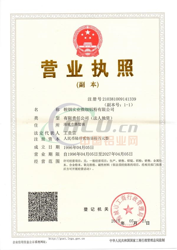 鞍钢实业微细铝粉有限公司