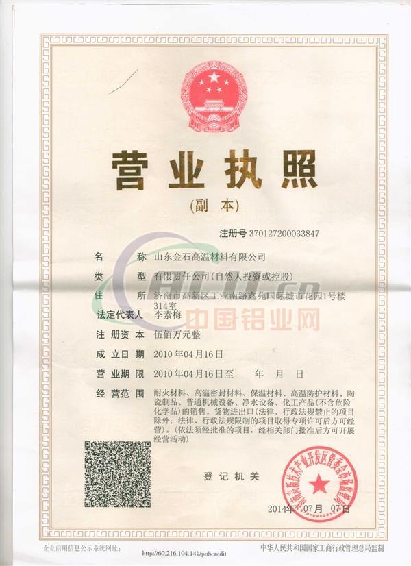 山东金石高温材料有限公司