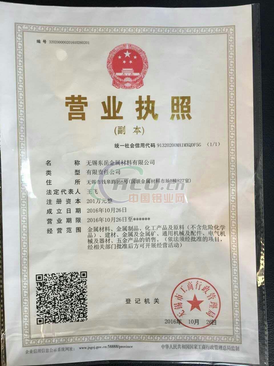 无锡东岳金属材料有限公司