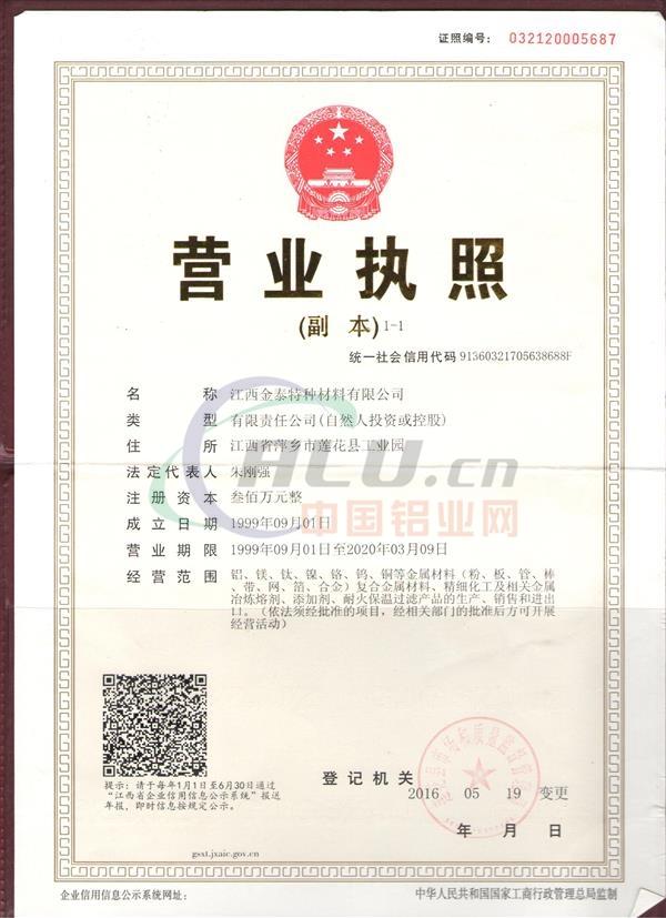 江西金泰特种材料有限公司