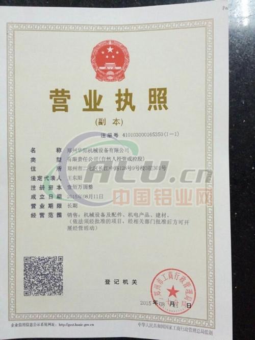 郑州华阳机械设备有限公司