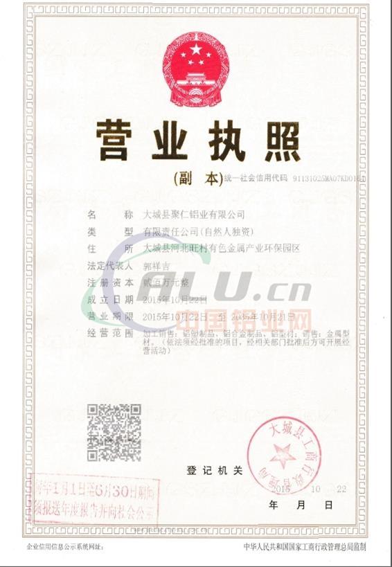 大城县聚仁铝业有限公司